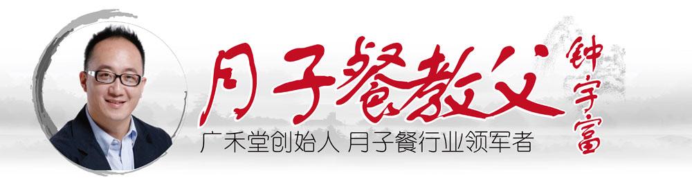 中国月子餐教父钟宇富
