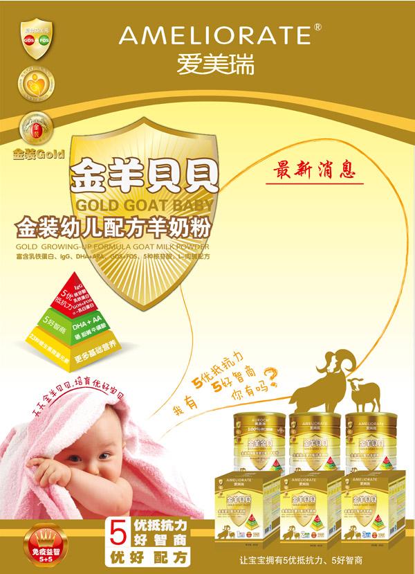 金羊贝贝品牌羊奶粉 优好配方更营养图片