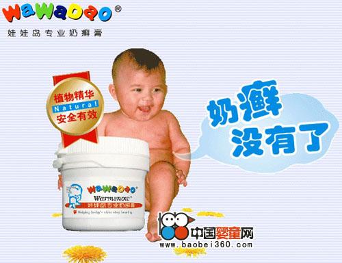 娃娃岛专业奶癣膏,孕婴产品库,中国婴童网