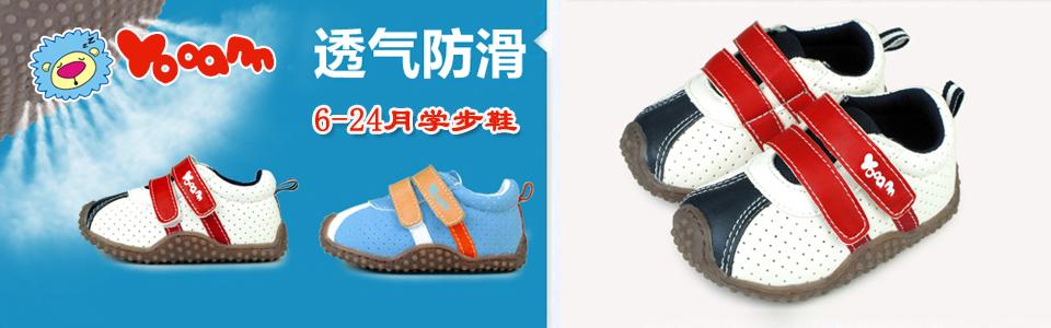 学步/优安婴幼儿6/24月学步鞋 人气:305