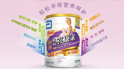 雅培妈妈喜康素孕妇奶粉