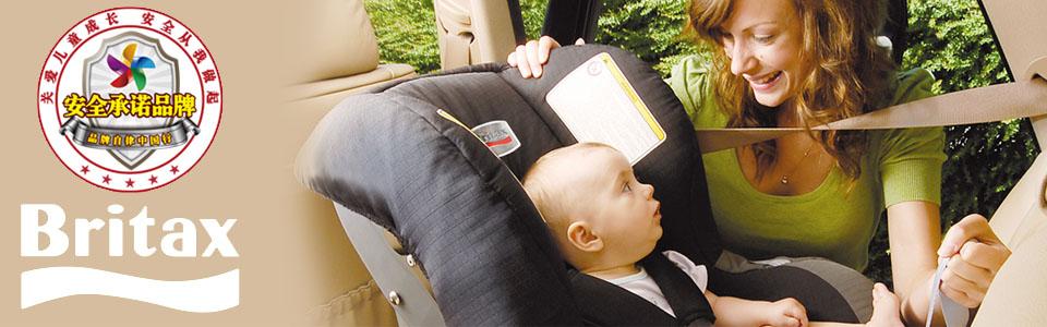 宝得适britax汽车儿童安全座椅