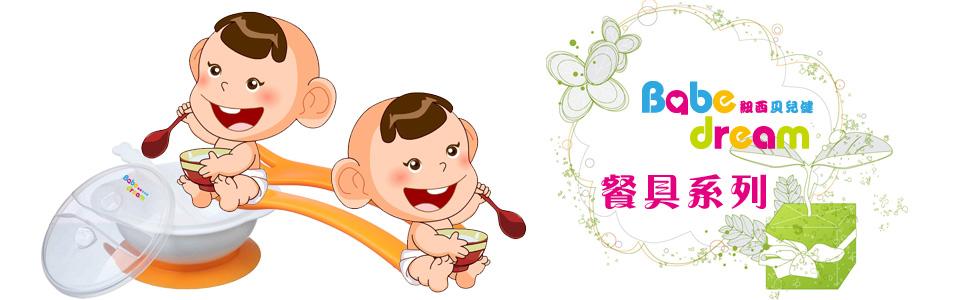 纽西贝儿健婴儿餐具用品