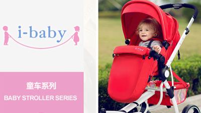 i-baby童车