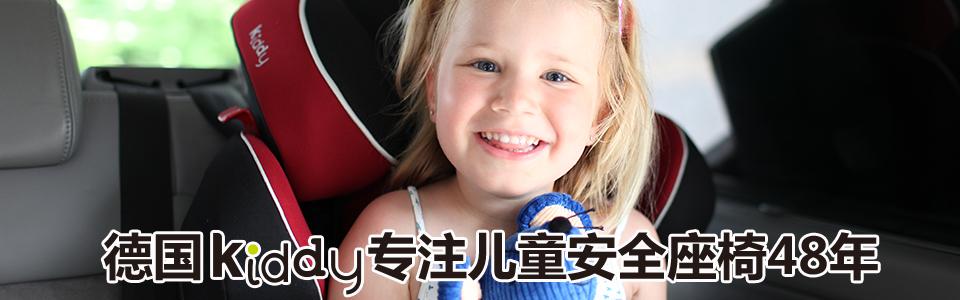 奇蒂儿童安全座椅畅销全球50多个国家