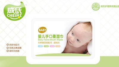 Z 成氏婴幼儿纸尿裤 湿巾 洗护 孕婴童品牌