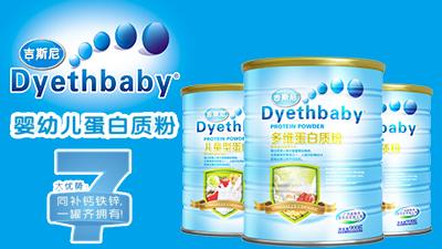吉斯尼婴幼儿蛋白质粉