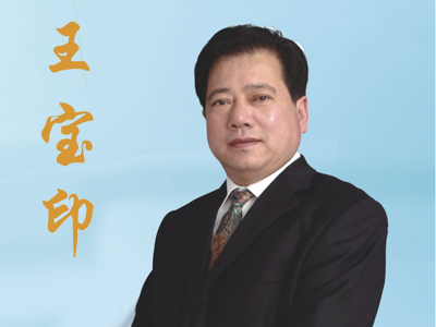 红星美羚董事长王宝印恭祝大家春节快乐