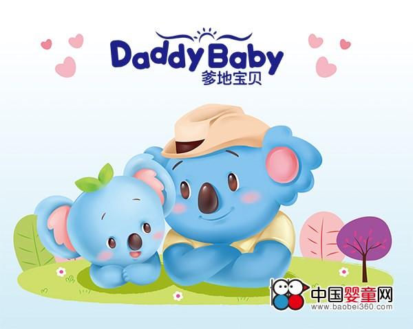 爹地宝贝纸尿裤渠道商访谈录 王永红和爹地宝贝的 七年之痒