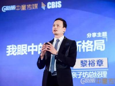 亲子坊黎裕章:区域连锁向全国发展的步伐越来越大,应该怎么面对?