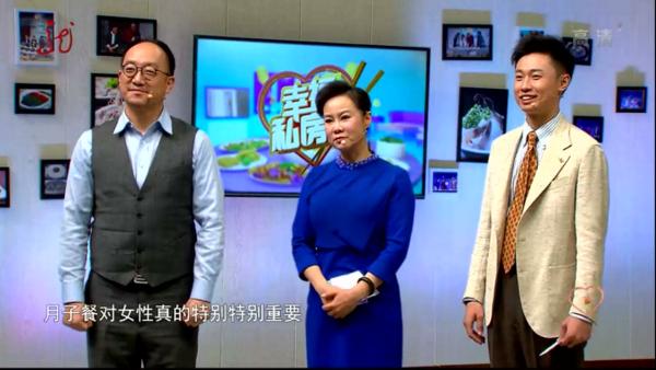 钟宇富博士现身黑龙江卫视《幸福私房菜》揭秘明星坐月子的关键