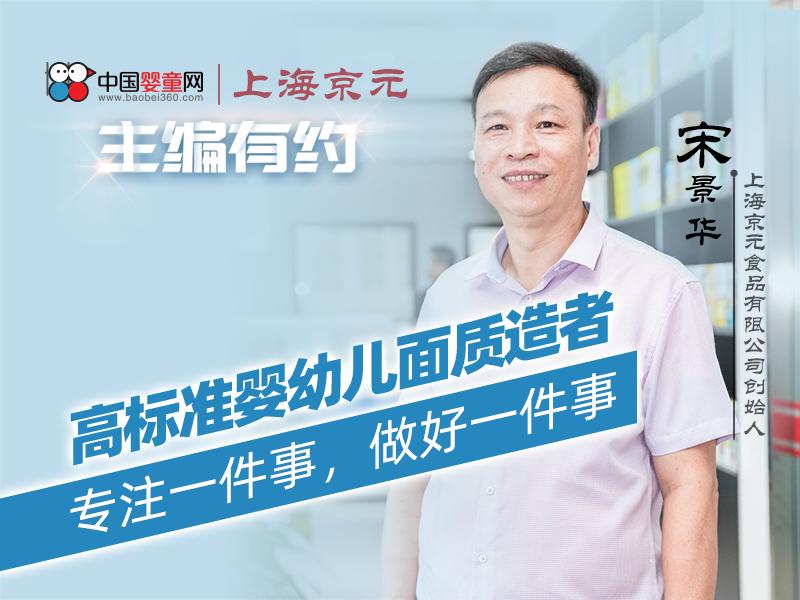 京元宋景华20年专注一件事,做高标婴幼儿面质造者