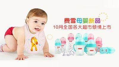 FisherPrice费雪婴幼儿哺喂用品系列