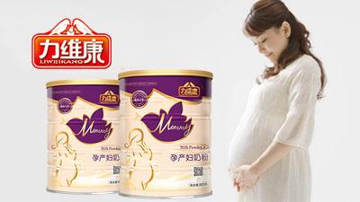 力维康孕产妇奶粉