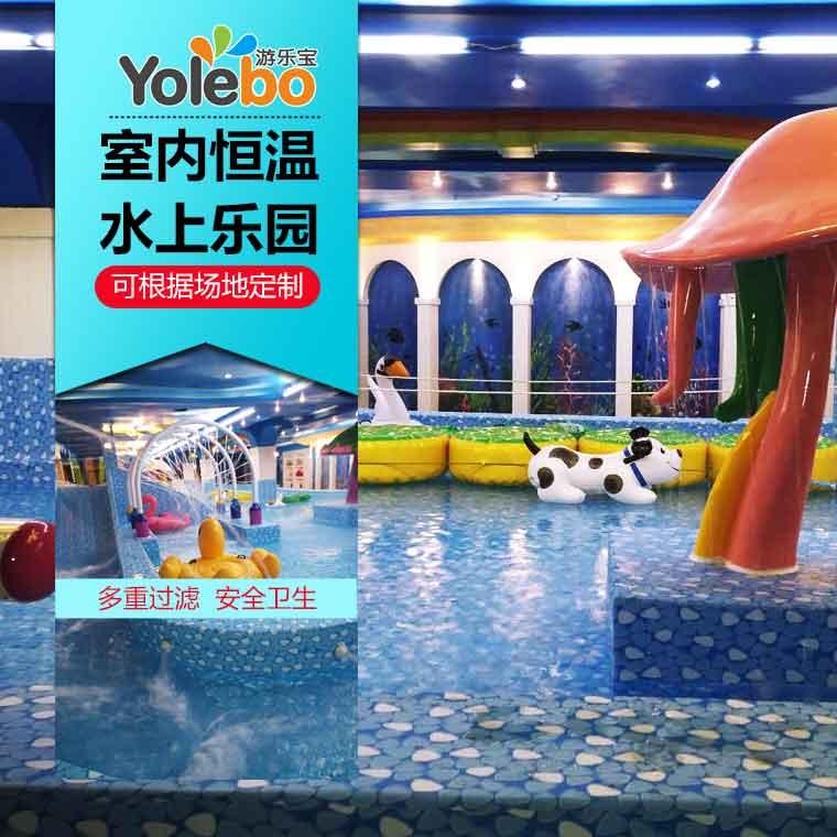 游乐宝室内儿童水上乐园大型亲子戏水钢构儿童游泳池