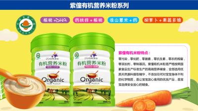 紫僮有机营养米粉系列