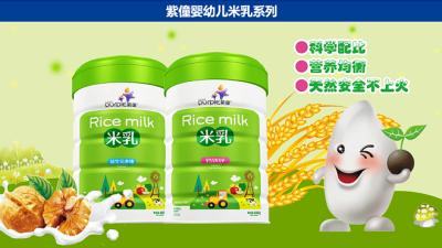 紫僮婴幼儿米乳系列