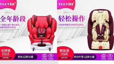 优婴安全座椅系列