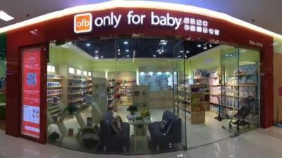 only for baby孕婴精品专营店